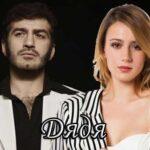 Турецкий фильм Дядя. История одного мужчины (2020)