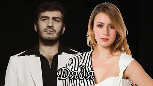 Турецкий фильм Дядя. История одного мужчины / Dayi. Bir Adamin Hikayesi (2020)