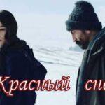 Турецкий фильм Красный снег (2021)