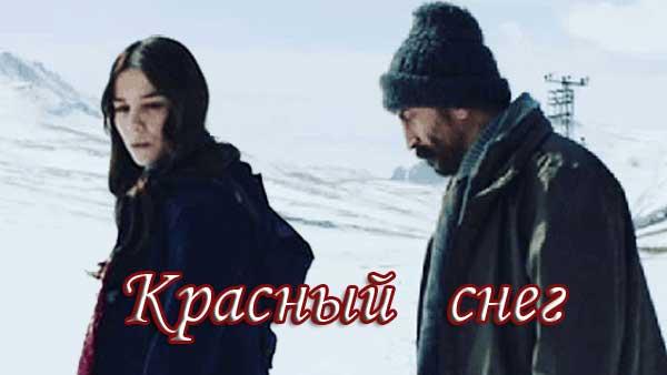 Турецкий фильм Красный снег / Kar Kirmizi (2021)