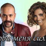Турецкий фильм Люби меня сильно (2021)