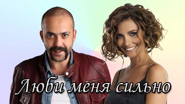 Турецкий фильм Люби меня сильно / Beni Cok Sev (2021)