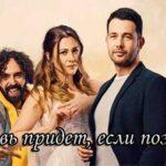 Турецкий фильм Любовь придет, если позовешь (2021)