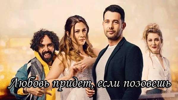 Турецкий фильм Любовь придет, если позовешь / Ask Cagirirsan Gelir (2021)