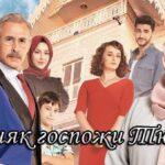 Турецкий сериал Особняк госпожи Тюркан (2020)