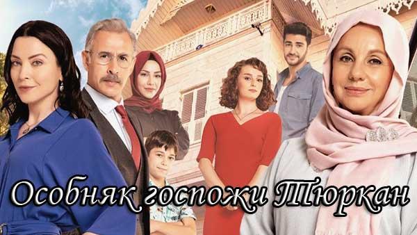 Турецкий сериал Особняк госпожи Тюркан / Turkan Hanim in Konagi (2020)