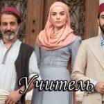 Турецкий фильм Учитель (2021)