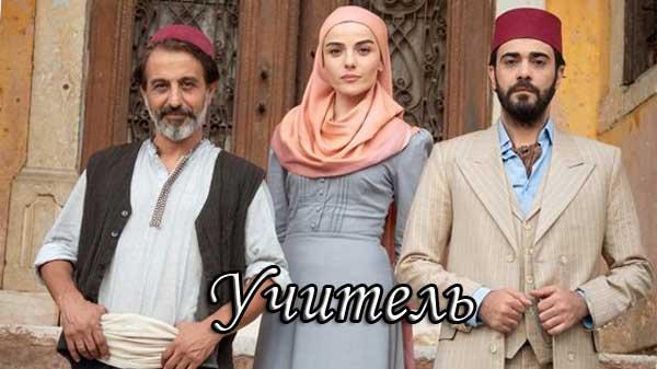 Турецкий фильм Учитель / Muallim (2021)