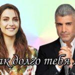 Турецкий сериал Я так долго тебя ждал (2020)