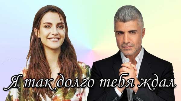 Турецкий сериал Я так долго тебя ждал / Seni Cok Bekledim (2020)