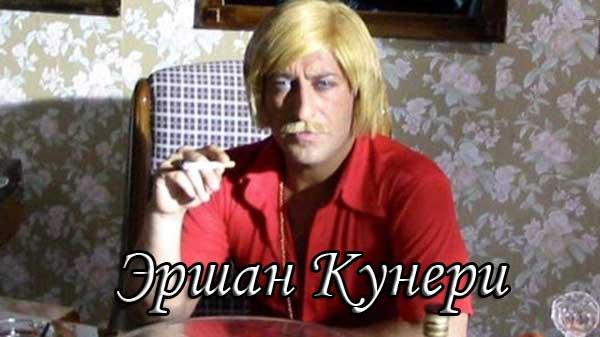 Турецкий сериал Эршан Кунери / Ersan Kuneri (2021)