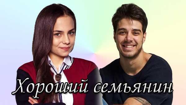 Турецкий сериал Хороший семьянин / Iyi Aile Babasi (2020)