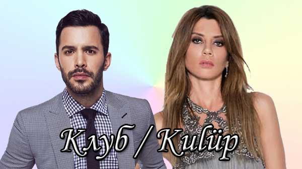 Турецкий сериал Клуб / Kulup (2021)