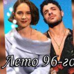 Турецкий фильм Лето 96-го (2021)