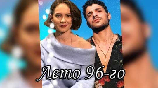 Турецкий фильм Лето 96-го / 96 Yazi (2021)
