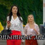 Турецкий сериал Неопытные мамы (2020)
