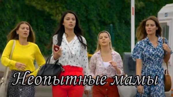 Турецкий сериал Неопытные мамы / Acemi Anneler (2020)