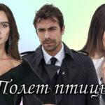 Турецкий сериал Полет птицы (2021)