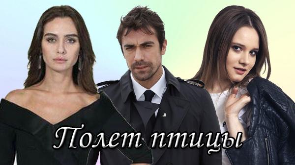 Турецкий сериал Полет птицы / Kus Ucusu (2021)