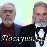 Турецкий сериал Послушные (2021)