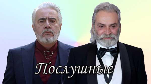 Турецкий сериал Послушные / Uysallar (2021)