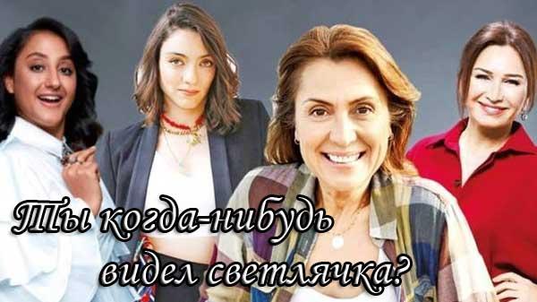 Турецкий фильм Ты когда-нибудь видел светлячка? / Sen Hic Atesbocegi Gordun mu (2021)