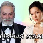 Турецкий сериал Горячая голова 2021