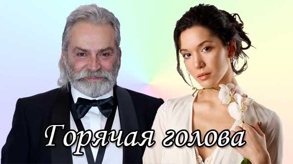 Турецкий сериал Горячая голова / Sicak Kafa (2021)