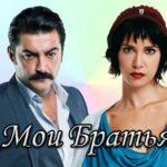 Турецкий сериал Мои Братья (2021)