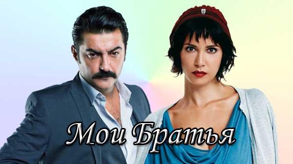 Турецкий сериал Мои Братья / Kardeslerim (2021)