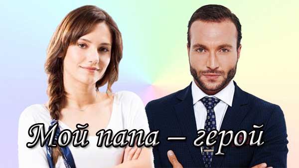 Турецкий сериал Мой папа – герой / Kahraman Babam (2021)