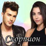Турецкий сериал Скорпион (2021)