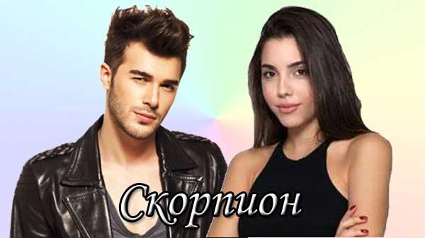 Турецкий сериал Скорпион / Akrep (2021)