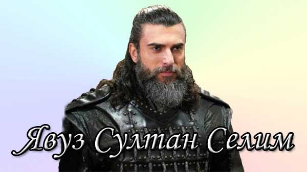 Турецкий сериал Явуз / Yavuz Sultan Selim (2021)