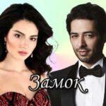 Турецкий фильм Замок (2020)