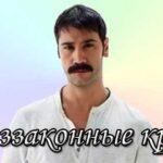Турецкий сериал Беззаконные края (2021)