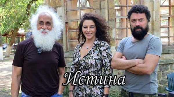 Турецкий фильм Истина / Hakikat (2021)