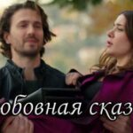 Турецкий фильм Любовная сказка (2018)