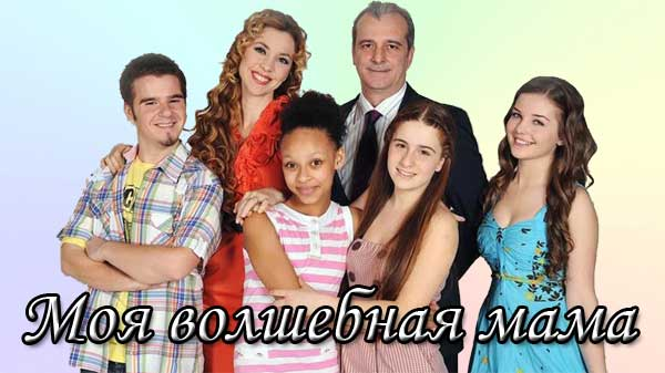 Турецкий сериал Моя волшебная мама / Sihirli Annem (2021)