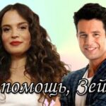 Турецкий сериал На помощь, Зейнеп (2021)