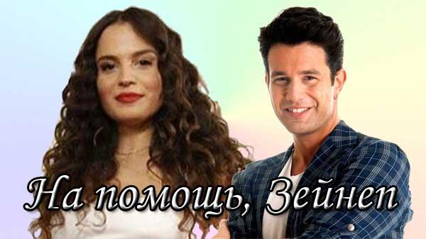 Турецкий сериал На помощь, Зейнеп / Yetis Zeynep (2021)