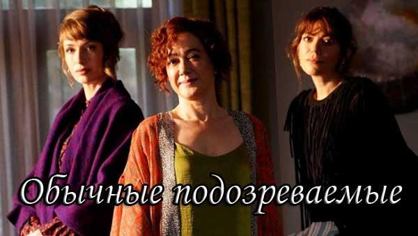 Турецкий сериал Обычные подозреваемые / Olagan Supheliler (2021)