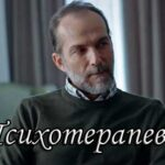 Турецкий сериал Психотерапевт (2021)