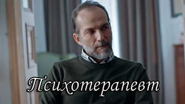 Турецкий сериал Психотерапевт / Terapist (2021)