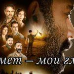 Турецкий фильм Ахмет – мои глаза (2020)