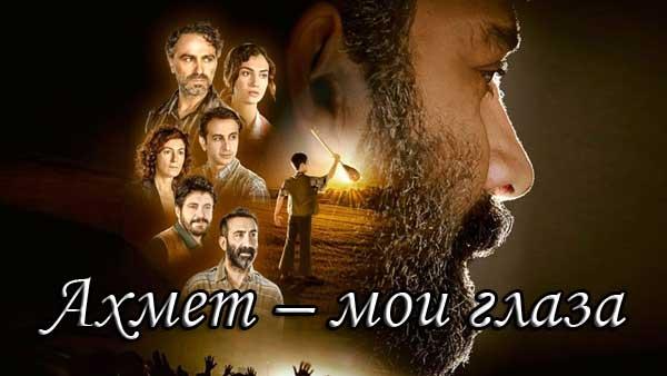 Турецкий фильм Ахмет – мои глаза / Ahmet Iki Gozum (2020)