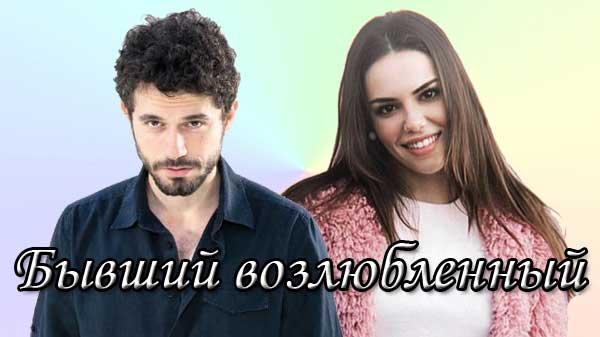 Турецкий сериал Бывший возлюбленный / Ex Aşkim (2021)