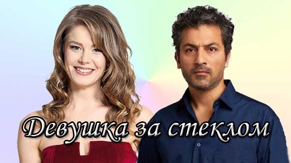 Турецкий сериал Девушка за стеклом / Camdaki Kiz (2021)