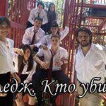 Турецкий сериал Колледж. Кто убийца? (2021)
