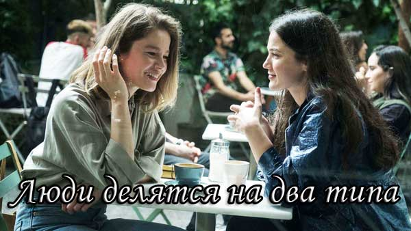 Турецкий фильм Люди делятся на два типа / Insanlar Ikiye Ayrilir (2020)